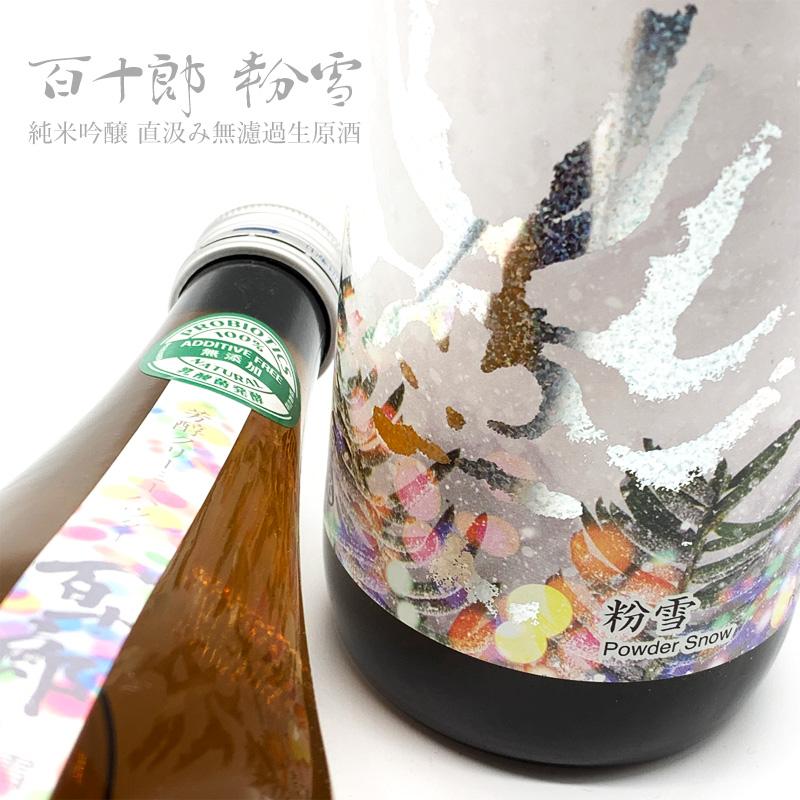 百十郎  林本店 日本酒 通販