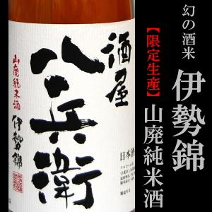 酒屋八兵衛 元坂酒造 山廃純米酒 伊勢錦 販売店 伊勢鳥羽志摩