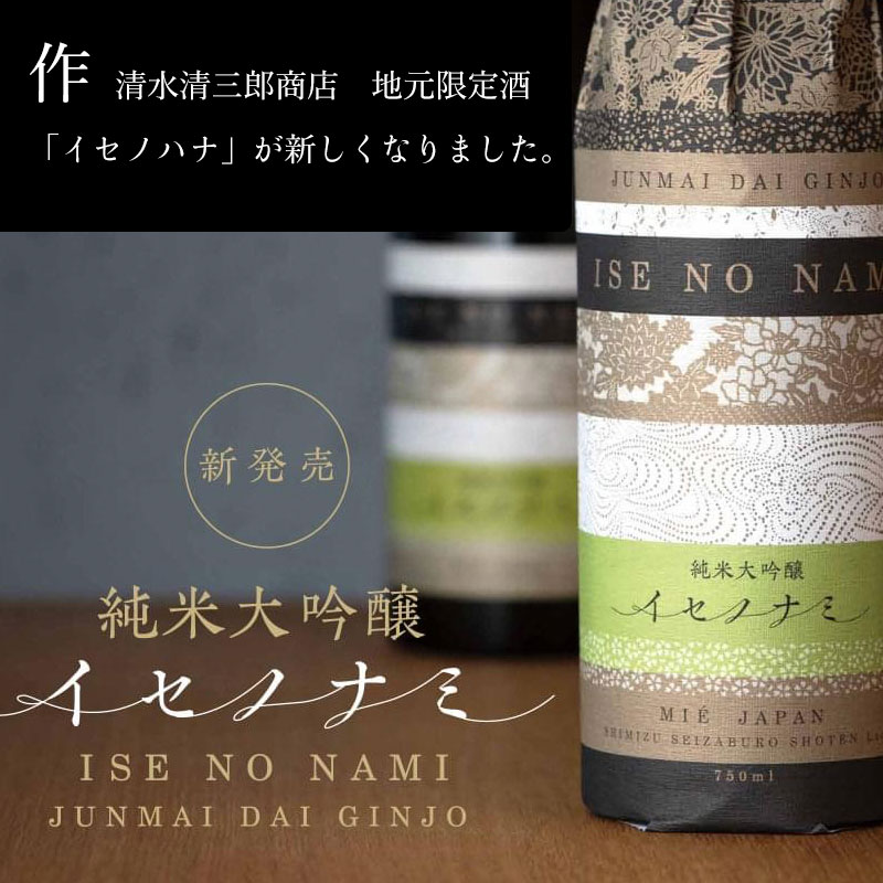 イセノナミ 清水清三郎商店 三重県 伊勢志摩 販売