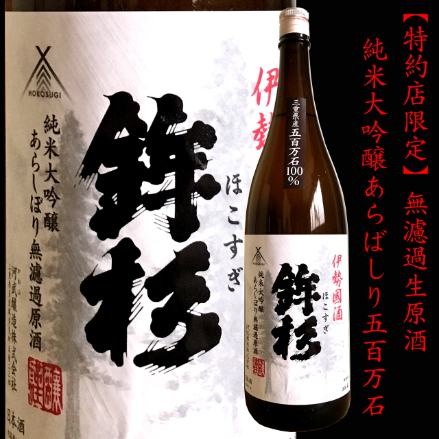 鉾杉 純米大吟醸 あらしぼり 河武醸造 三重県 地酒 日本酒 伊勢鳥羽志摩