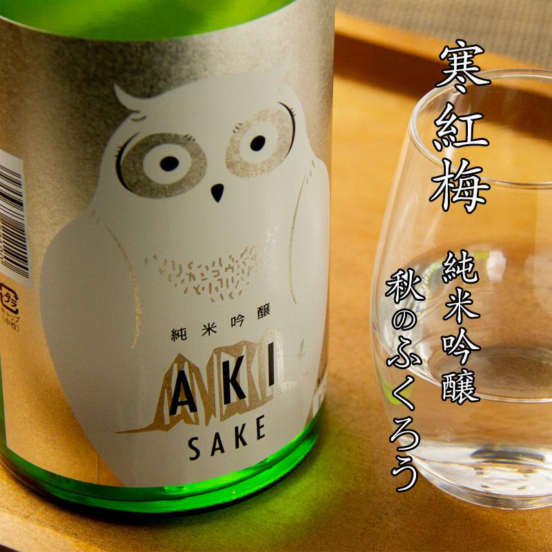 寒紅梅 寒紅梅酒造 三重県 日本酒 通販 伊勢鳥羽志摩