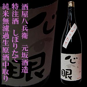 心眼 酒屋八兵衛 元坂酒造 純米無濾過生原酒 三重県 地酒