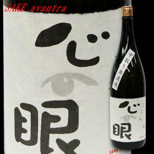 心眼 酒屋八兵衛 元坂酒造 三重県 地酒 販売