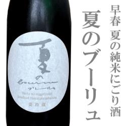 夏のブーリュ 早春 特別純米にごり酒 1800ml 【早川酒造醸:...