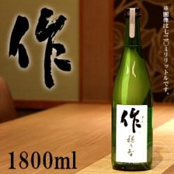 作(ざく) 穂乃智 純米酒 1800ml 【清水清三郎商店:三重県...
