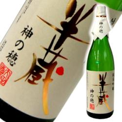 半蔵 純米大吟醸 神の穂 720ml 【大田酒造:三重県伊賀】