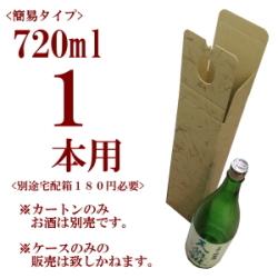 【簡易タイプ】 720ml×1本用 (別途宅配ボックス180...
