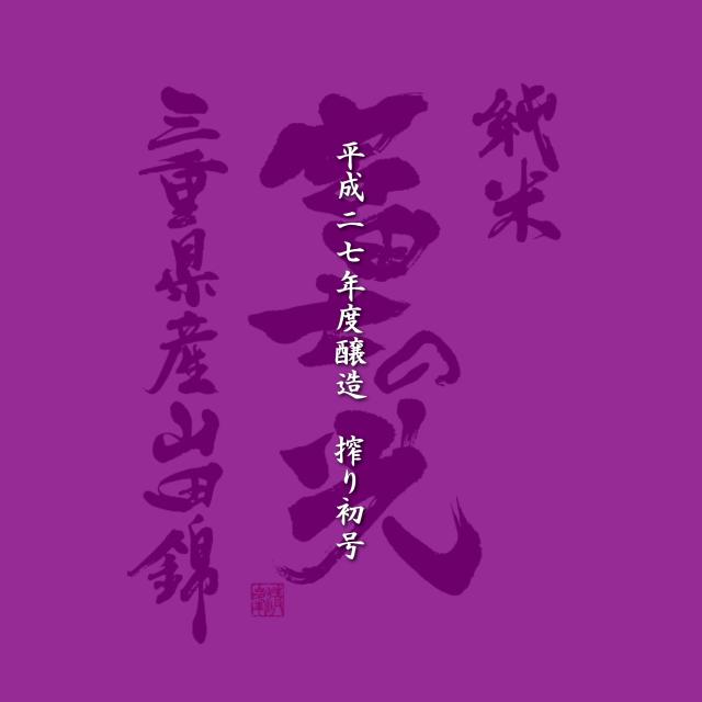 富士の光 安達本家酒造 三重県 地酒 日本酒 伊勢鳥羽志摩
