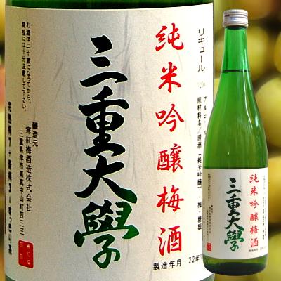 寒紅梅 梅酒 寒紅梅酒造 三重県 地酒 日本酒 特約店 伊勢鳥羽志摩