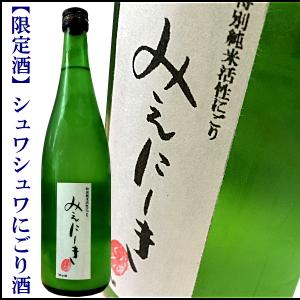 三重錦 活性にごり酒 中井酒造場 三重県 地酒 日本酒