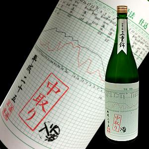 三重錦 中井酒造 三重県 地酒 プロボクサー 経過簿
