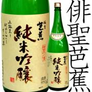 俳聖芭蕉 橋本酒造 日本酒 三重県 通販