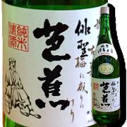俳聖芭蕉 橋本酒造場 三重県 伊賀 地酒