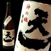 天一 早川酒造部 三重県 地酒 日本酒 販売 伊勢鳥羽志摩