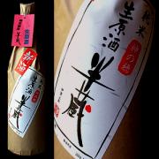 半蔵 大田酒造 伊賀 三重県 地酒 神の穂