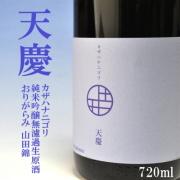 天慶 天一 早川酒造部 三重県 地酒 販売