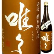唯々 滋賀県 地酒 日本酒 三重県 販売 伊勢鳥羽志摩