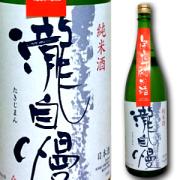 瀧自慢 三重県 地酒 日本酒 伊勢志摩