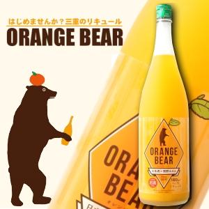 オレンジベアー 酒屋八兵衛 みかん酒 元坂酒造 三重県