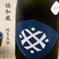 福和蔵 日本酒 井村屋 ヴィソン 日本酒 通販