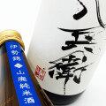 酒屋八兵衛 元坂酒造 特約店 三重県 地酒