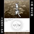 伊勢志摩サミット 三重県 地酒 日本酒 限定酒 G7
