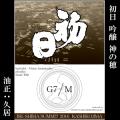 初日 G7/M 吟醸 720ml 伊勢志摩サミット開催記念限定酒 【油正 : 三重県久居】