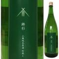鉾杉 河武醸造 三重県 地酒 日本酒 多酸純米熟成酒