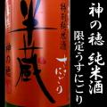 半蔵 大田酒造 三重県 地酒 販売 伊勢鳥羽志摩