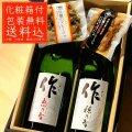 お歳暮 2021 三重の酒と肴 食べ比べ&飲み比べセット その四 日本酒2種 肴2種  【化粧箱&送料込(一部除く)】