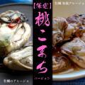 牡蠣 アヒージョ マルサ商店 浦村 鳥羽 三重県