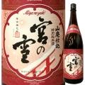 宮の雪 宮崎本店 三重県 日本酒 地酒 伊勢鳥羽志摩