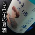 るみ子の酒 森喜酒造 三重県 地酒 特約店 伊勢鳥羽志摩