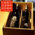 お歳暮 2021 作 ざく MIEDONYA 雅乃智中取り 三重の日本酒飲み比べセット 720ml 2本 【化粧箱&送料込(一部除く)】