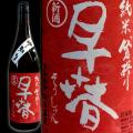 早春 田光 早川酒造譲 三重県 地酒 特約店