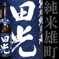 田光 たびか 早川酒造  三重県 伊勢鳥羽志摩 販売店