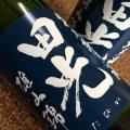 田光 早春 早川酒造 三重県 地酒 日本酒 特約店