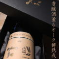 クラフトマン多田 天盃酒造 麦焼酎 三重県 販売店 特約店