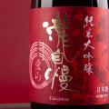 瀧自慢 愛山 純米大吟醸 三重県 地酒 日本酒 伊勢志摩