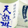 天遊琳 直汲み タカハシ酒造 日本酒 三重県 販売