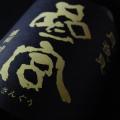 参宮 宝殿 三重県 澤佐酒造 地酒