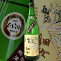 鈿女 うずめ 伊藤酒造 四日市 三重 地酒 日本酒 伊勢鳥羽志摩 販売店