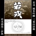 若戎 G7/M 純米吟醸 720ml 伊勢志摩サミット開催記念限定酒 【若戎酒造:三重県伊賀】