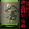 やまいし 噴井 石川酒造 三重県 日本酒 販売店
