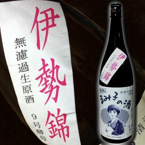すっぴんるみ子の酒 森喜酒造場 三重県 販売 地酒 日本酒