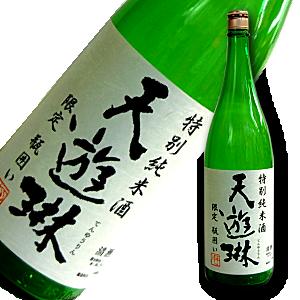 天遊琳 タカハシ酒造 三重県 地酒 伊勢鳥羽志摩