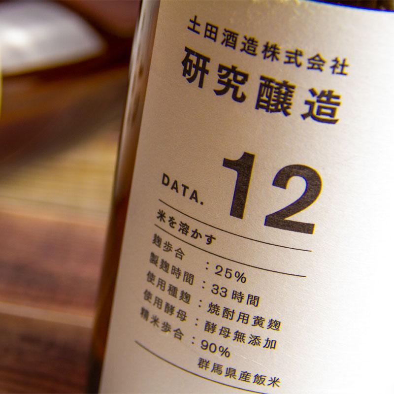 シンツチダ 土田酒造 土田 日本酒 通販 販売店 三重県