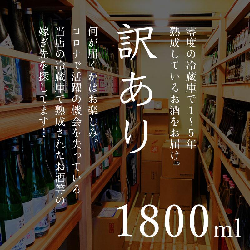 何が届くかお愉しみ! 訳あり 店舗冷蔵庫熟成酒 1800ml  ※クール便指定