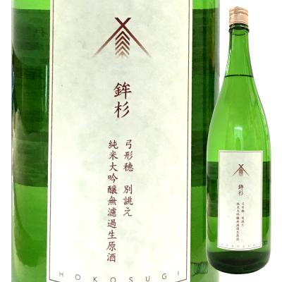 鉾杉 純米大吟醸 弓形穂 河武醸造 三重県 地酒 日本酒 伊勢鳥羽志摩