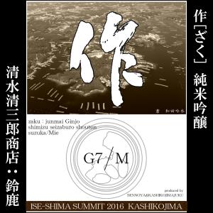 作 伊勢志摩サミット 三重県 地酒 日本酒 限定酒 G7
